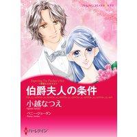 【ハーレクインコミック】貴族ヒーローセット vol.6
