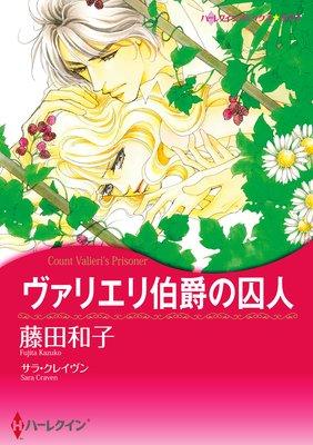【ハーレクインコミック】貴族ヒーローセット vol.8