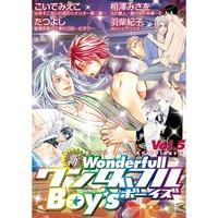 新ワンダフルBoy's Vol.5
