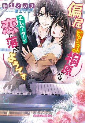 偏屈ピアニストの桐原さんは、エレベーターで恋に落ちたようです