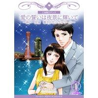 愛の誓いは夜景に輝いて〜神戸・宝塚 華やかなルヴォワール〜【分冊版】