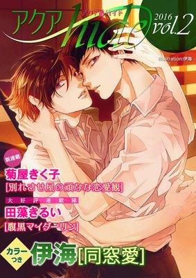 アクアhide Vol.2