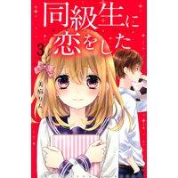 """同級生に恋をした 分冊版 3巻 """"つきあう""""って…?"""