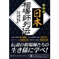 マンガ 日本相場師列伝