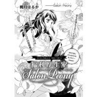 【バラ売り】福利厚生室Salon peony