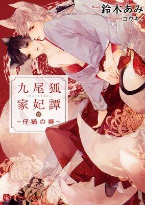 九尾狐家妃譚〜仔猫の褥〜【特別版】