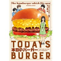 本日のバーガー 3巻【特典付き】