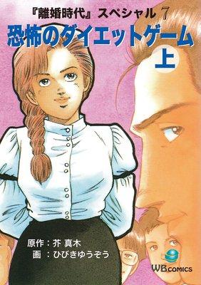 恐怖のダイエットゲーム 離婚時代スペシャル 7