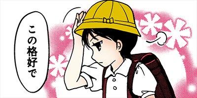 【タテコミ】リコーダーとランドセル 16