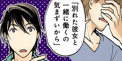 【タテコミ】リコーダーとランドセル 33