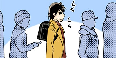 【タテコミ】リコーダーとランドセル 66