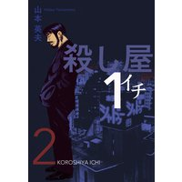 殺し屋1(イチ) 2