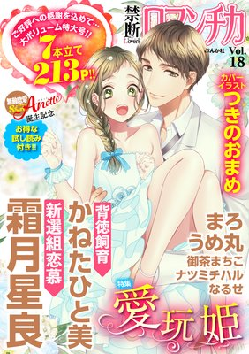 禁断Loversロマンチカ Vol.18 愛玩姫
