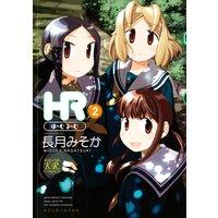 HR〜ほーむ・るーむ〜 2巻