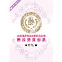 白泉社少女まんが新人大賞歴代受賞作品 PART3