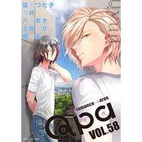 Qpa vol.58〜キュン