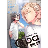 Qpa vol.58〜エロ
