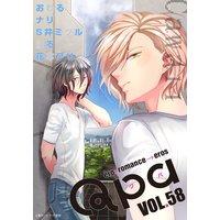 Qpa vol.58〜カワイイ