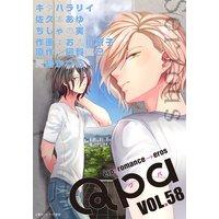 Qpa vol.58〜シリアス