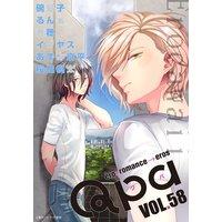 Qpa vol.58〜エロカワ