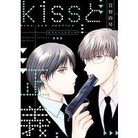 kissと正義(ジャスティス)
