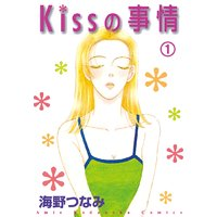 Kissの事情 分冊版 1巻 the kiss of life