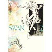 SWAN−白鳥−愛蔵版 2