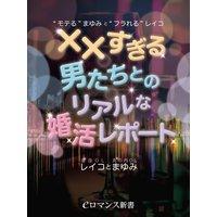 """er−""""モテる""""まゆみと""""フラれる""""レイコ ××すぎる男たちとのリアルな婚活レポート"""