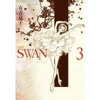 SWAN−白鳥−愛蔵版 3