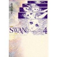 SWAN−白鳥−愛蔵版 4