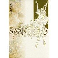 SWAN−白鳥−愛蔵版 5