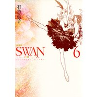SWAN−白鳥−愛蔵版 6
