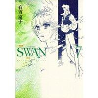 SWAN−白鳥−愛蔵版 7