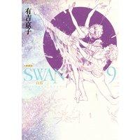 SWAN−白鳥−愛蔵版 9