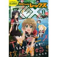 Comic REX (コミック レックス) 2016年11月号
