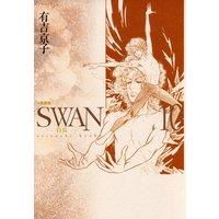 SWAN−白鳥−愛蔵版 10