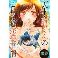 天才・海くんのこじらせ恋愛事情 分冊版 8