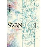 SWAN−白鳥−愛蔵版 11
