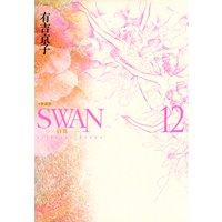 SWAN−白鳥−愛蔵版 12