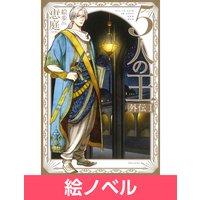 【絵ノベル】5人の王 外伝
