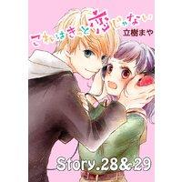 これはきっと恋じゃない 分冊版 28〜29話