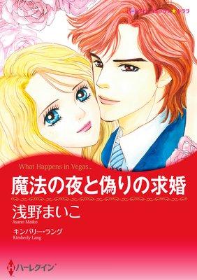 【ハーレクインコミック】偽りの求婚セット vol.1