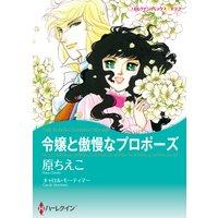 【ハーレクインコミック】ヒストリカル・ロマンス テーマセット vol.8