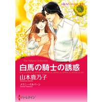 【ハーレクインコミック】バージンラブセット vol.52