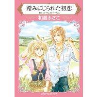 【ハーレクインコミック】田舎娘ヒロインセット vol.4