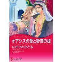 【ハーレクインコミック】恋はシークと テーマセット vol.14