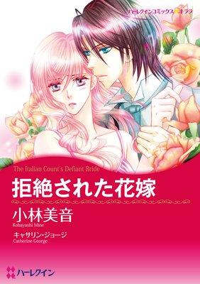 【ハーレクインコミック】愛の復活 テーマセット vol.4