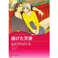【ハーレクインコミック】年上ヒーローセット vol.3