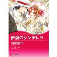 ハーレクインコミックス セット 2016年 vol.2