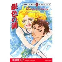 ハーレクインコミックス セット 2016年 vol.3